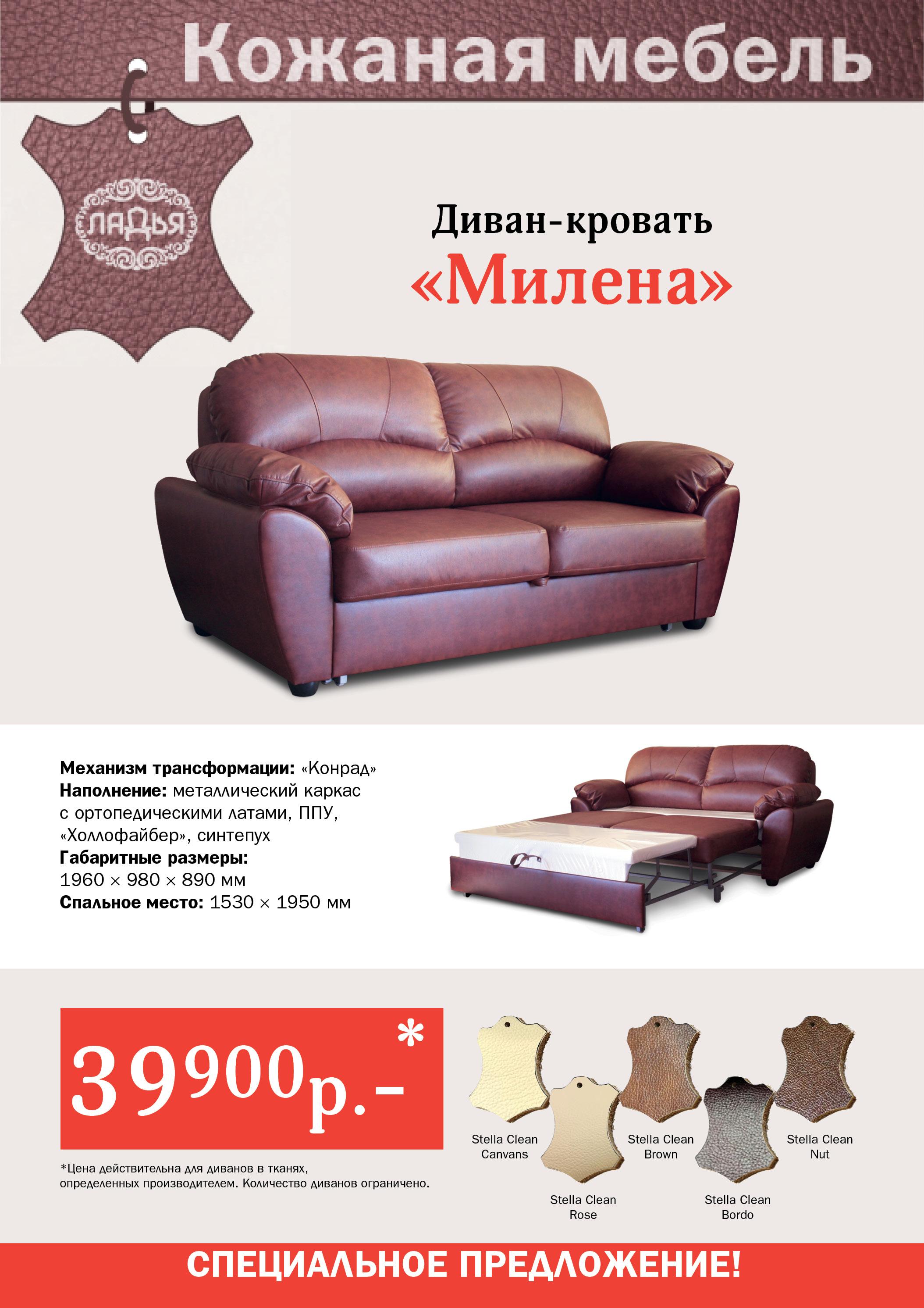купить диван недорого в москве распродажа акции