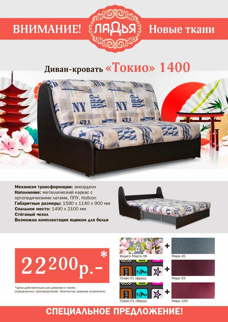 Диван Кровать Отзывы Московская Область