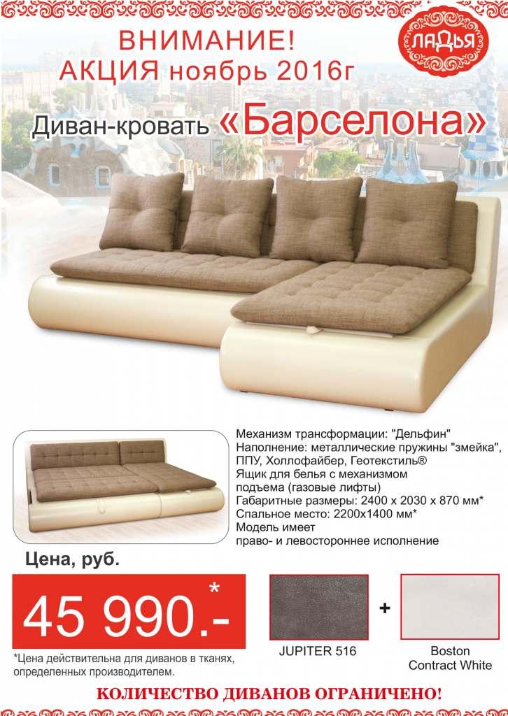 Диваны Фабрики Ладья Москва